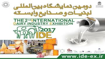 The 2nd International Exhibition of Dairy and related industries (IDE2017)